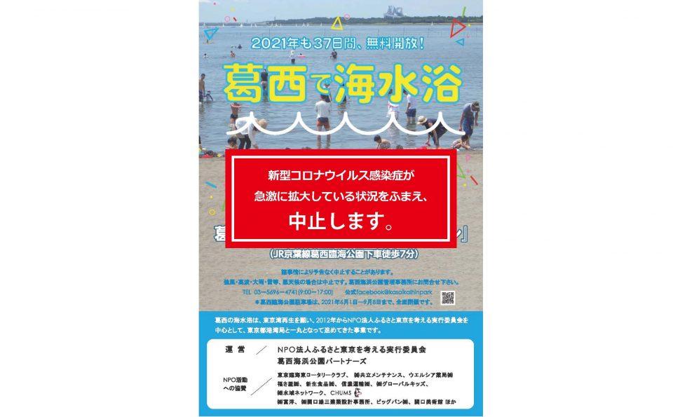 【中止】海水浴体験