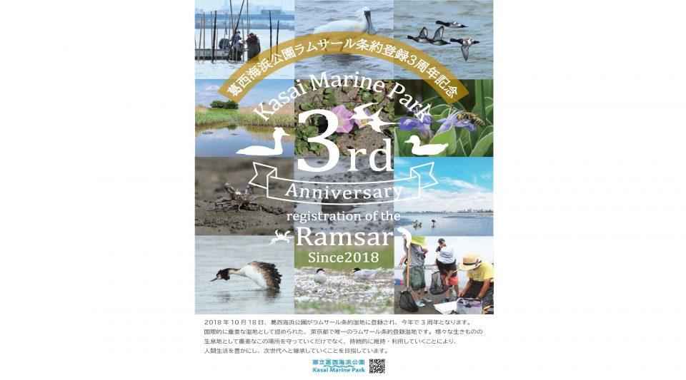 葛西海浜公園ラムサール条約3周年記念イベント